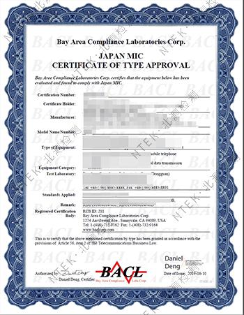 JATE认证证书