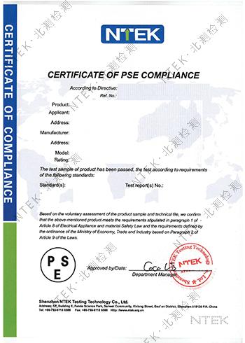 PSE认证证书