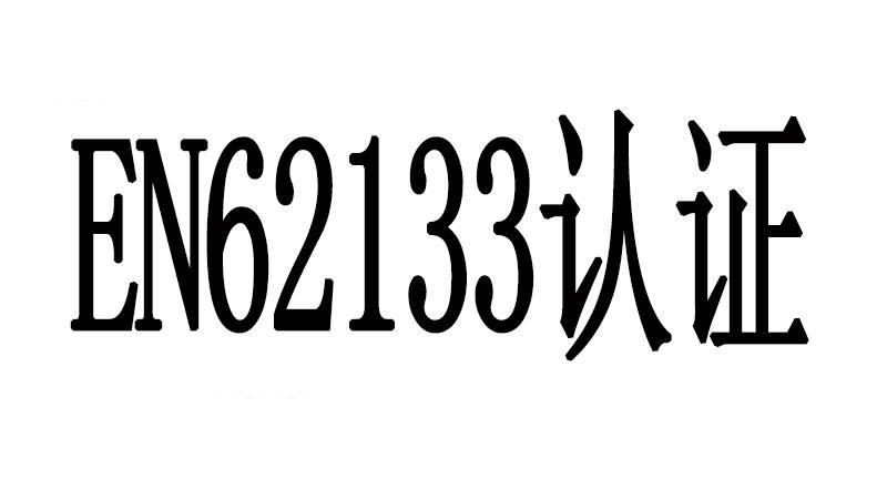EN62133认证