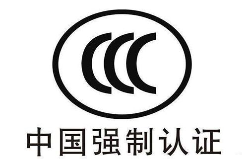 <a href='/s-cccrenzheng/'>CCC认证</a>