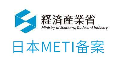 出口日本哪些产品要做METI备案?