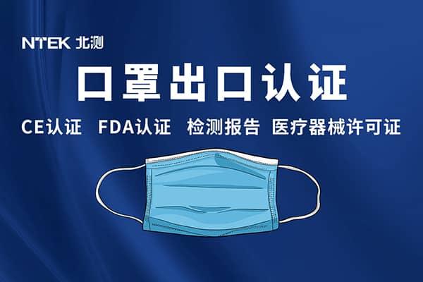 N95口罩出口美国豁免FDA 510k条件