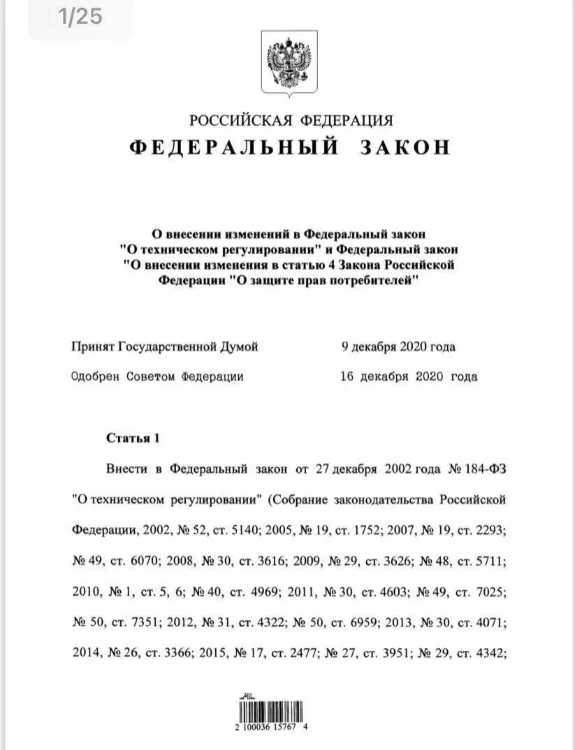 俄羅斯Gost-R認證更新LOGO及GLN代碼